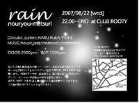 Rain8jpeg_2